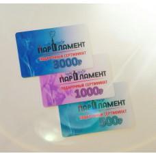 Подарочный сертификат 1000р.